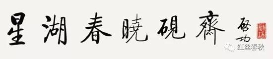 星湖春晓砚斋百砚珍品展在京展出