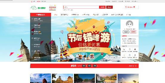 四川旅游免费招商运营欢迎入驻