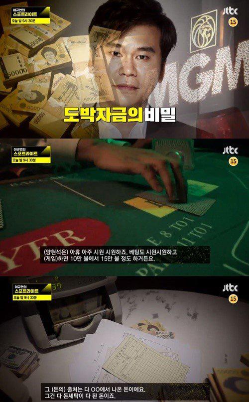 赌场公布梁铉锡赌博记录 赌资共2337万人民币