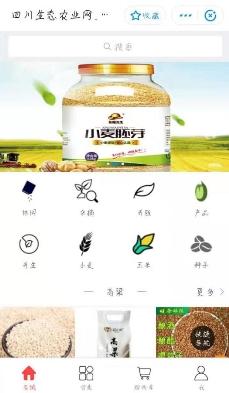 四川生态农业网平台火热招商运营中