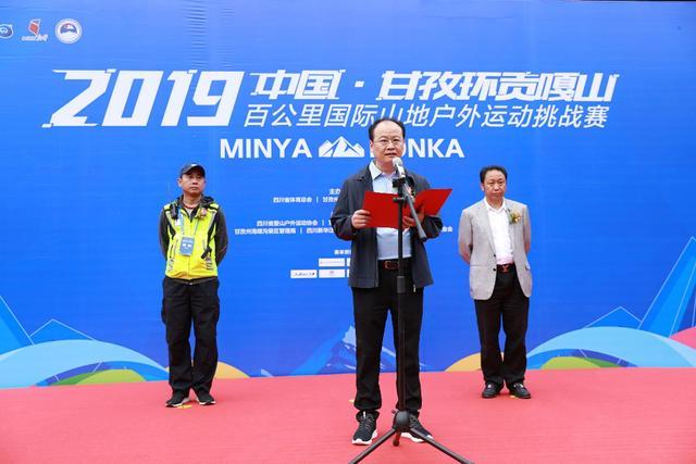 2019环贡嘎山百公里国际山地运动挑战赛鸣枪开赛