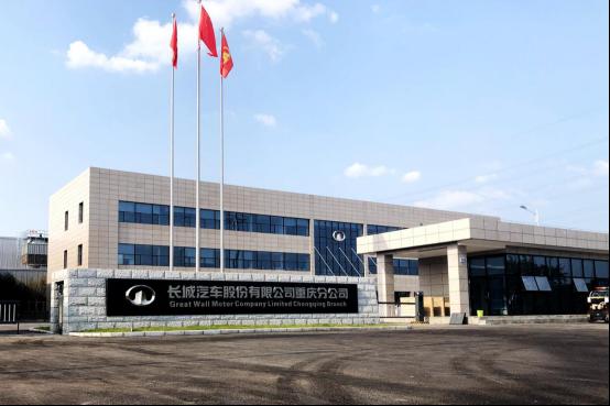 落户川渝 长城汽车重庆永川工厂投产在即