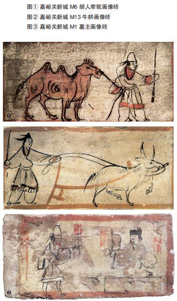 考古发现中的三国绘画 想象中的彼岸世界 史学研究 第2张
