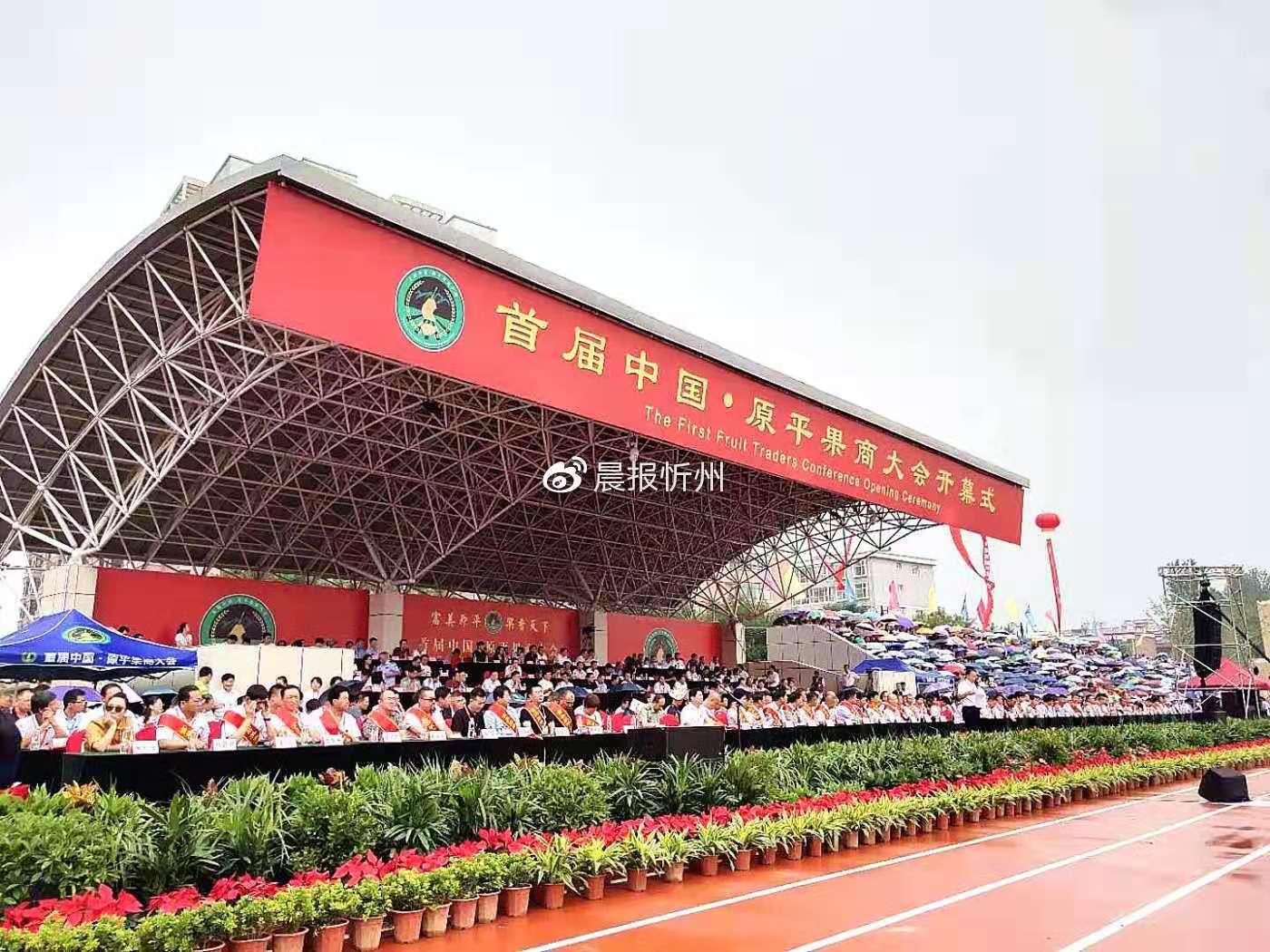 原平举办首届中国果商大会