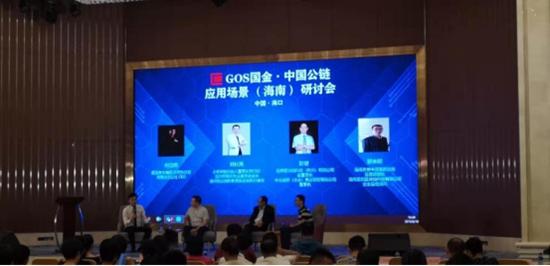 GOS国金・中国公链应用场景(海南)研讨会在海口召开