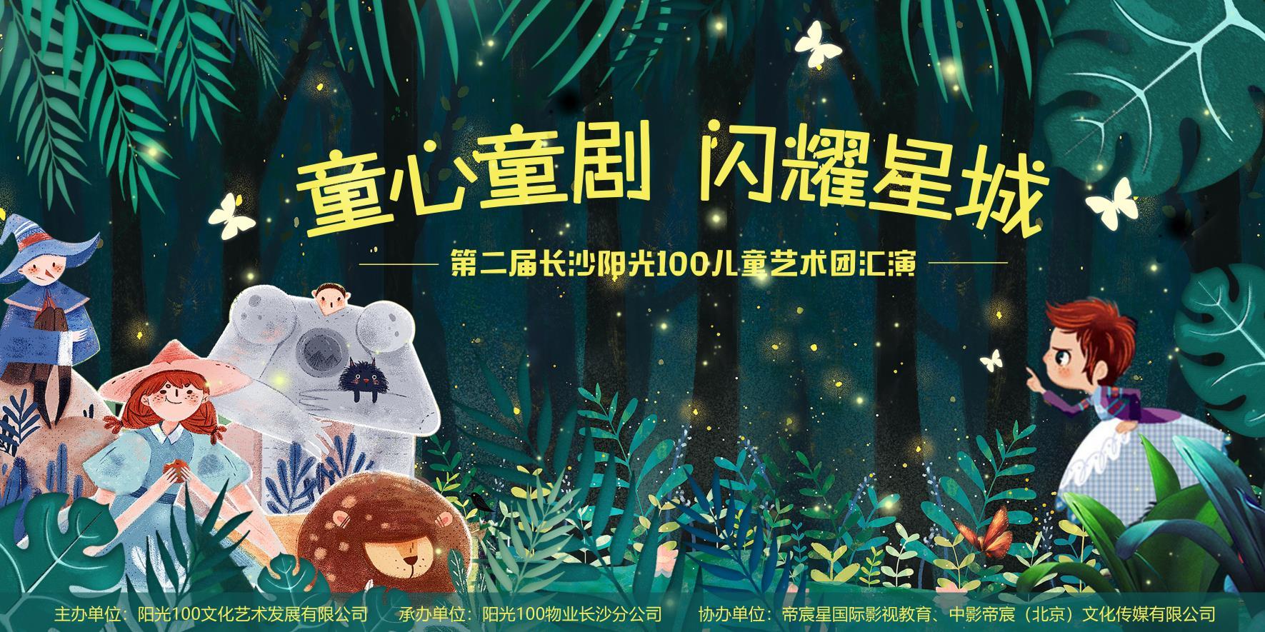 """""""童心童剧,闪耀星城""""第二届长沙阳光 100 儿童艺术团汇演落幕"""