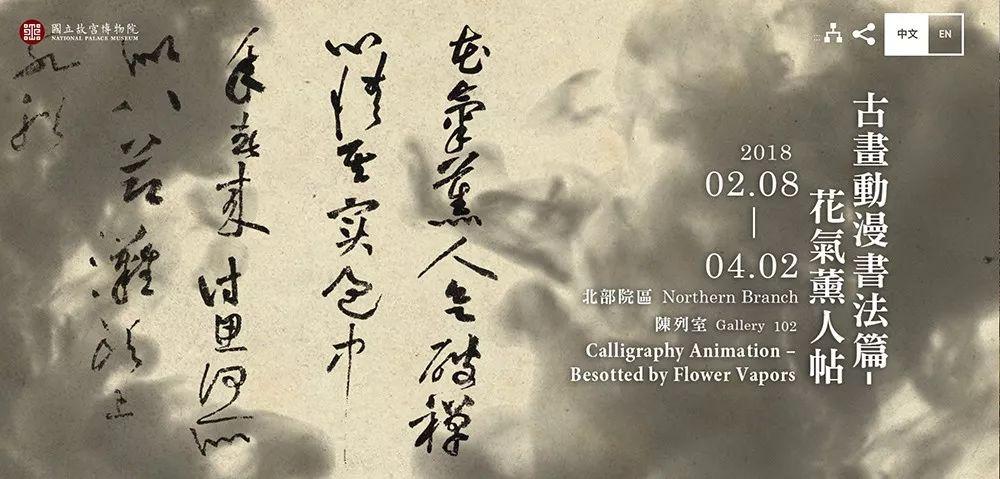 古韵风案例banner设计