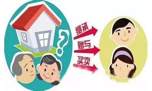9月1日起,房产继承赠与直系亲属不征收个人所得税了吗?