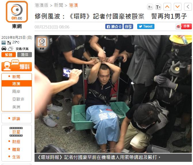 港媒:涉嫌袭击付国豪,香港警方再拘1男子