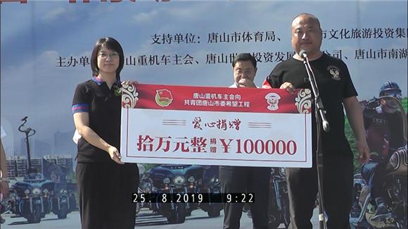 """德孝中华助力""""五粮液"""" 2019唐山南湖重机车文化节"""