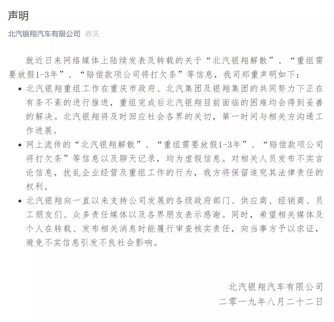 北汽银翔官方否认解散 仍在通过重组解决困难