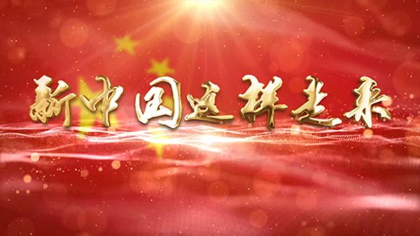 《新中国这样走来》座谈会在京举行