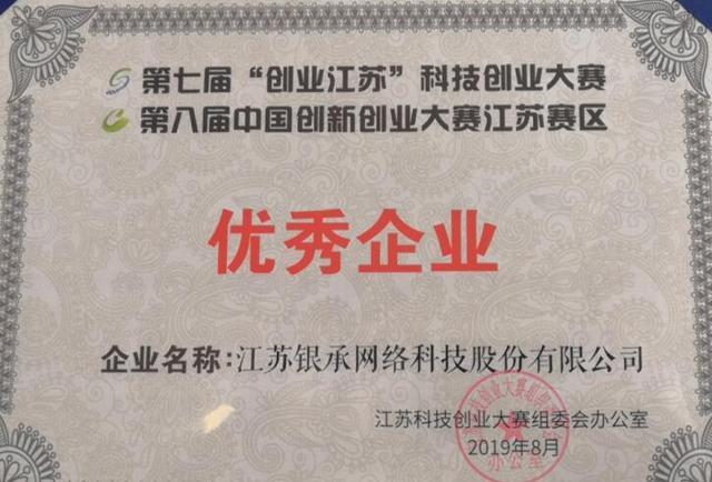 同城票据网荣获第七届