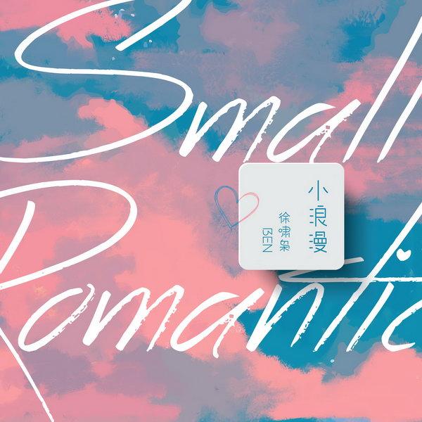 徐啸枭关于音乐与梦想的《小浪漫》 心动发布浪漫邂逅