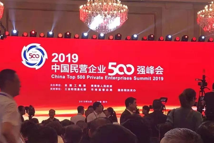 人民電器集團副董事長、浙江公司董事長鄭經潔出席2019中國民營企業500強峰會