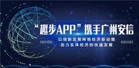 """""""趣步APP""""携手广州安信,以创新为实体经济发展注入新动能"""