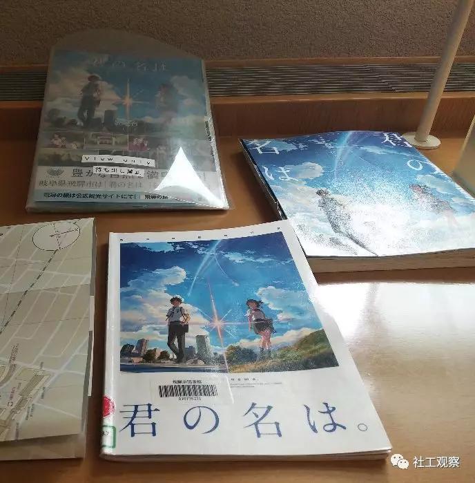 """古川町图书馆""""你的名字""""书籍"""