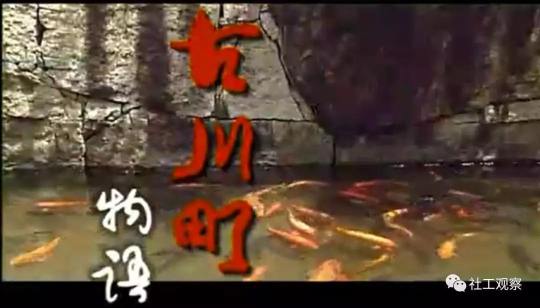 """古川町""""物语纪录片封面"""