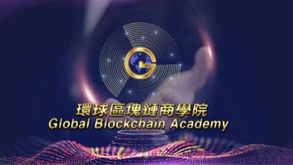 GBA环球区块链商学院(Global Blockchain Academy)孜孜不辍 追求数位金融科技缔造明天新突破