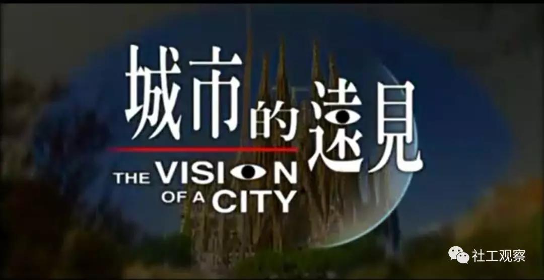 """城市的远见""""纪录片封面"""