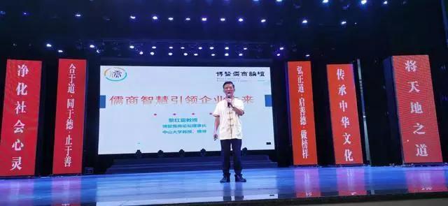 黎红雷:有儒商智慧的企业才会有未来