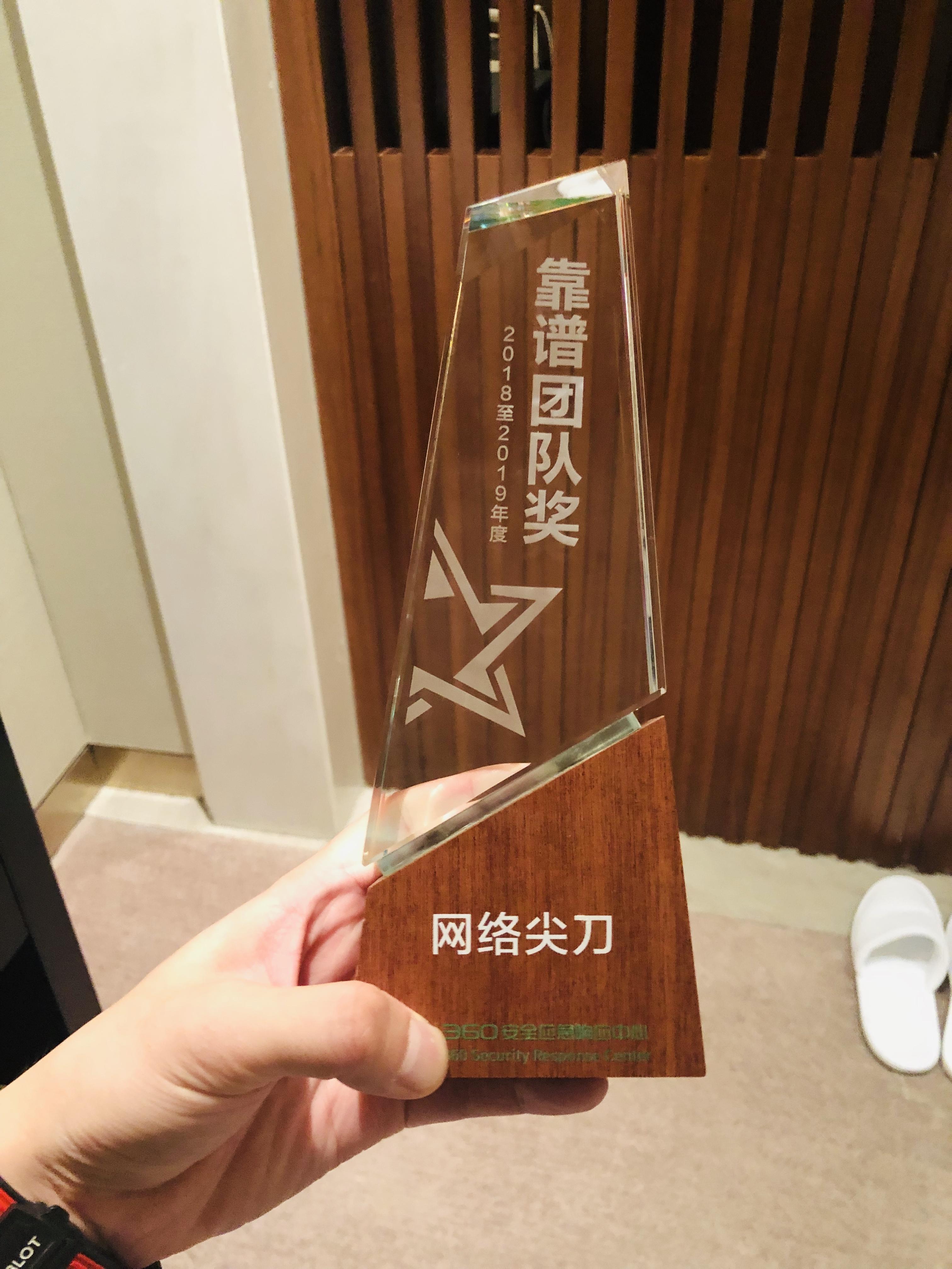网络尖刀获360SRC年度第一,其成员包揽个人第一、第二