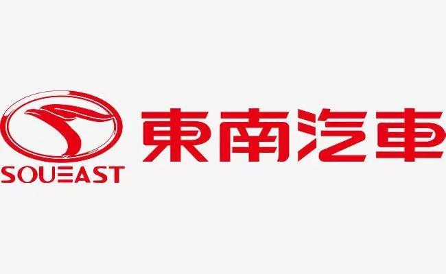 东南汽车股东增资1.5亿元 将用于新建研发基地