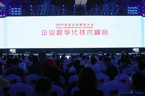 企业数字化技术峰会举行 探索技术与业务融合的新高度
