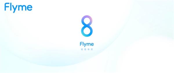 魅族Flyme 8正式发布:UI大变、超300项新动效的照片 - 2