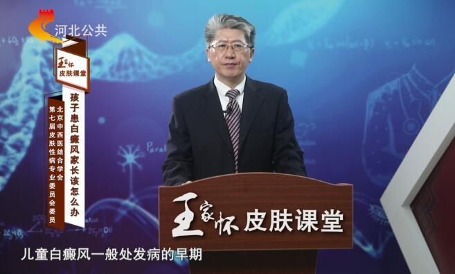 北京国丹白癜风医院王家怀:儿童患白癜风,家长该怎么办?