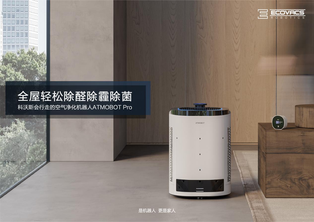 科沃斯会行走的空气净化机器人ATMOBOT Pro重磅上线 智能主动净化 用心守护每个家庭