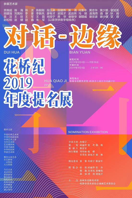 """""""对话-边缘""""――花桥纪2019年度提名展"""