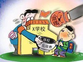 信阳市教体局明令禁止学校这些违规行为,附举报电话