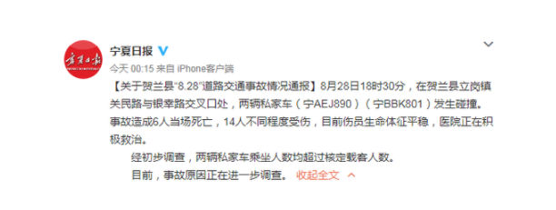 宁夏两私家车相撞 车祸造成6人死亡14人受伤