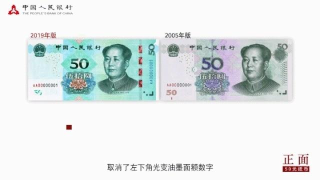 """新版人民币明天发行,自带""""美颜滤镜""""!的照片 - 2"""