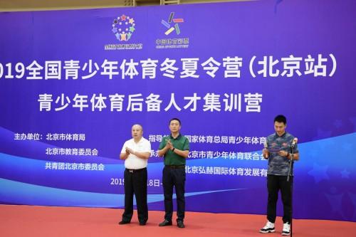 2019青少年体育后备人才集训营在弘赫国际圆满落幕