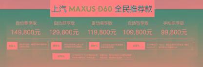 汽MAXUS D60上市 售价9.98-14.98万元