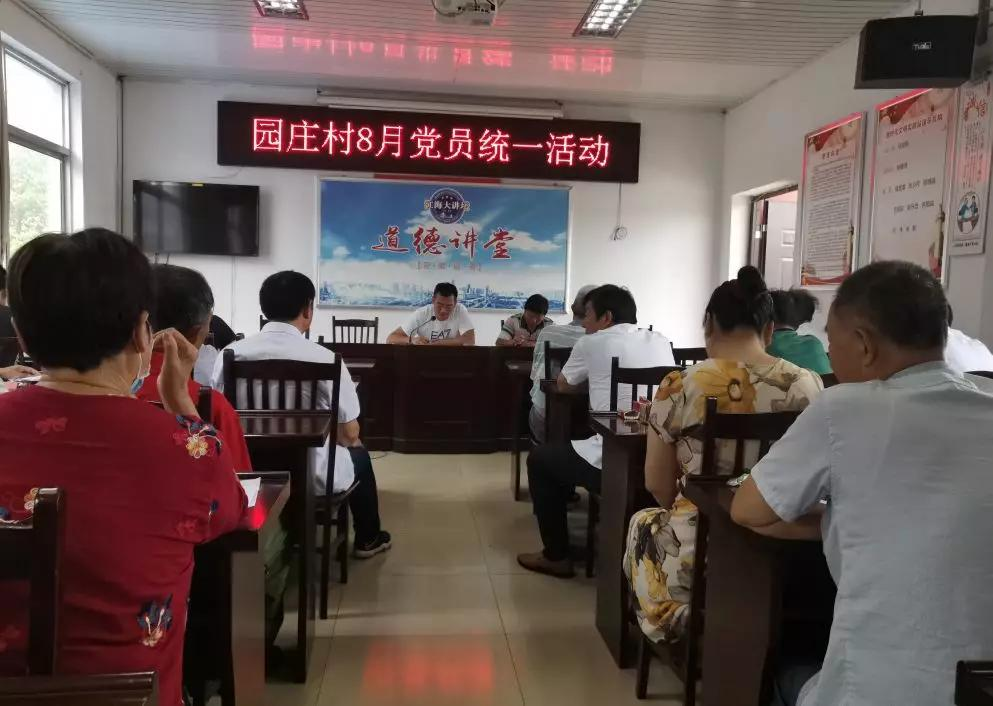 江苏海安高新区园庄村以主题党日活动为契机引导广大党员对标先进扎实工作