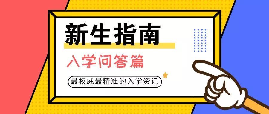 广西城市职业大学新生指南,问答篇:热门入学问题Top10