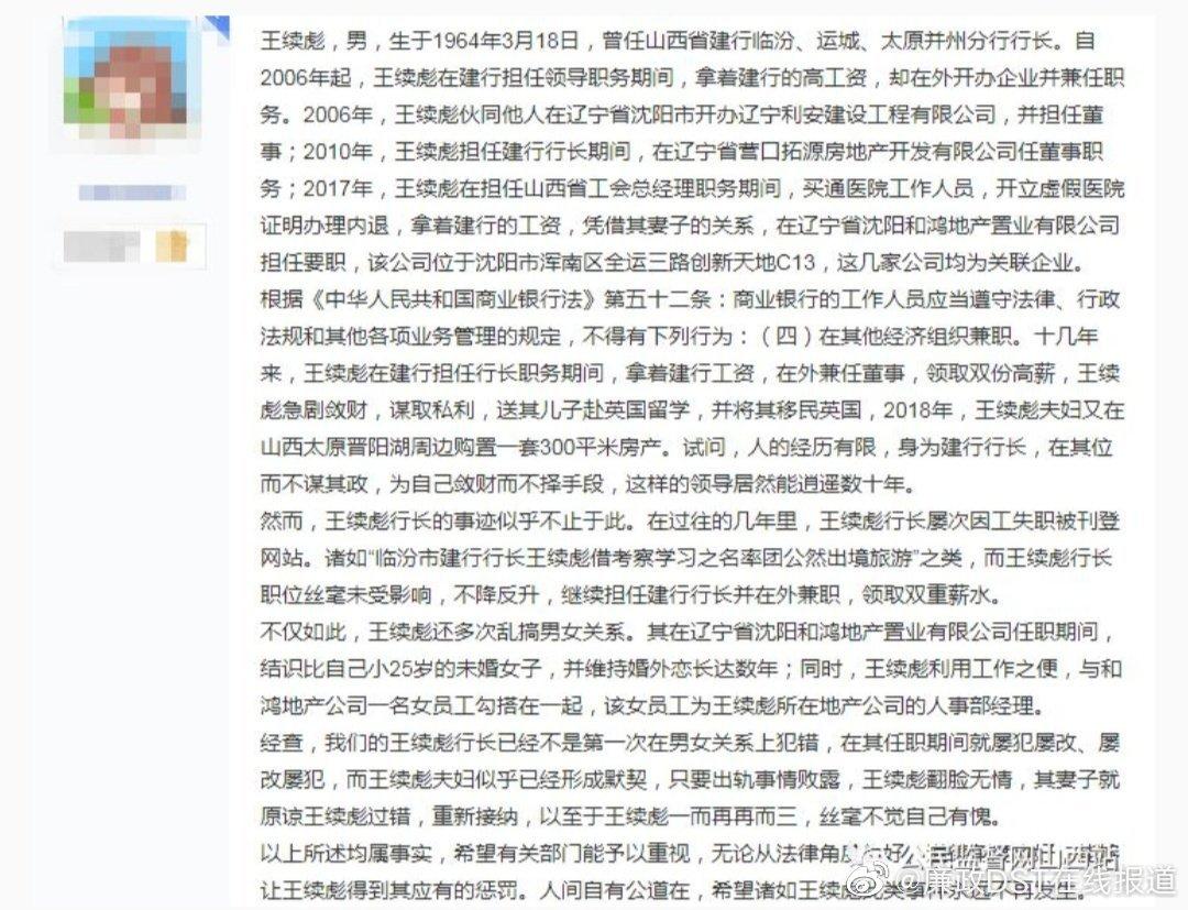 女子网络举报:太原并州分行原行长王续彪_包养情妇并违规经商牟