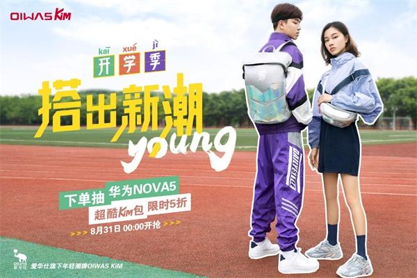 OIWAS KiM開學季大放價,帶你感受不一Young的運動風潮!