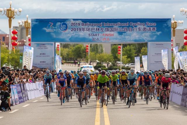 2019环巴林左旗国际公路自行车邀请赛圆满收官