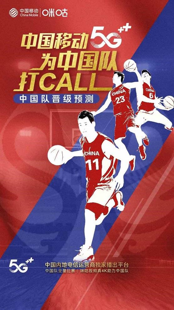 篮球世界杯开赛在即,中国移动5G解锁为中国队打call新玩法