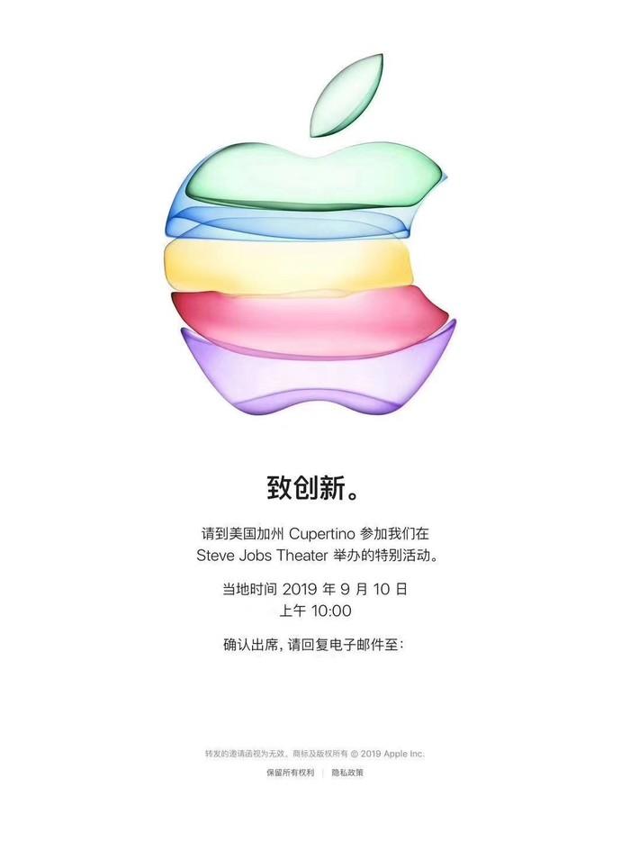 iPhone 11将于9月11号凌晨发布 靠谱爆料在这的照片 - 2