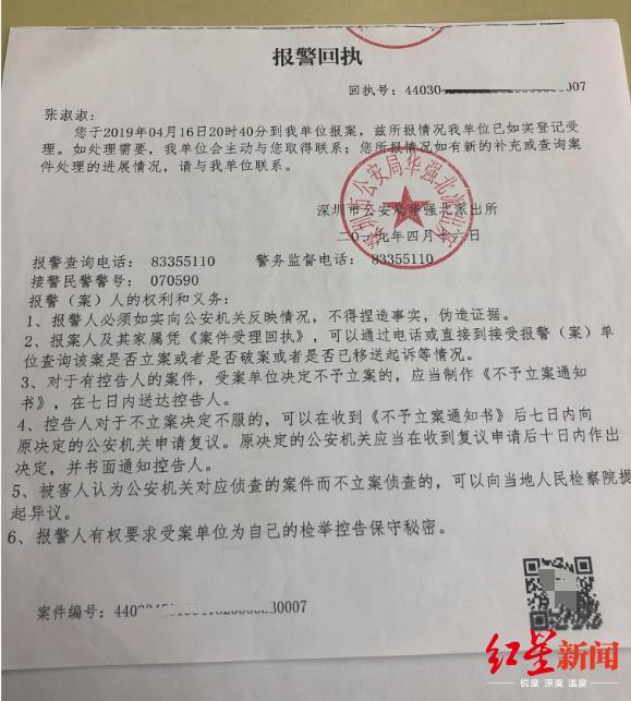 河南一女孩丢身份证3年后 发现名下多了家公司欠债二百万的照片 - 7
