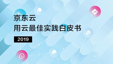 京东云发布《用云最佳实践白皮书》 为用户构建高质量业务系统