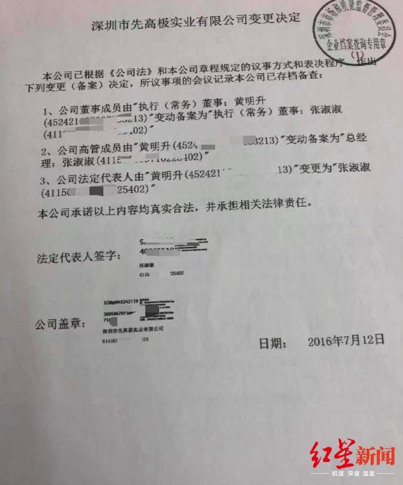 河南一女孩丢身份证3年后 发现名下多了家公司欠债二百万的照片 - 3