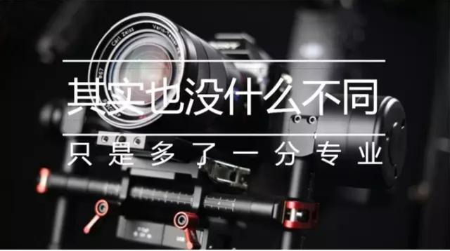 企业文化宣传片拍摄流程,你知道哪几个?