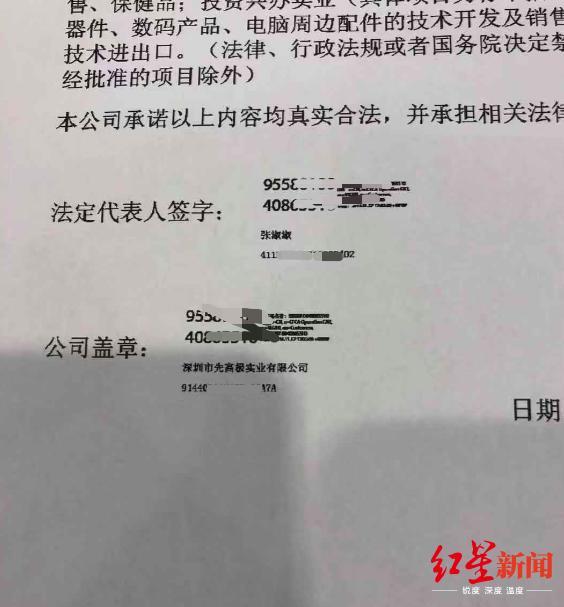 河南一女孩丢身份证3年后 发现名下多了家公司欠债二百万的照片 - 5