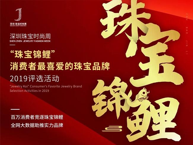 """2019深圳·珠宝时尚周""""珠宝锦鲤""""评选活动尽呈珠宝之光"""